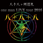 one man LIVE tour 2016