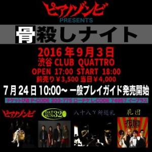 骨殺しナイト 【渋谷 CLUB QUATTRO】 @ SHIBUYA CLUB QUATTRO | 渋谷区 | 東京都 | 日本