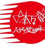 88nipponbanzai_logo_2