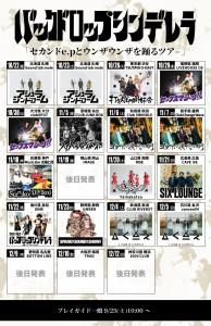 バックドロップシンデレラ2manツアー 「セカンドe.pとウンザウンザを踊る」 @ 仙台CLUB JUNKBOX